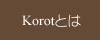 korotとは