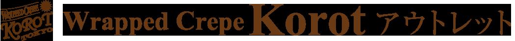 手作りクレープ。安心とおいしさを提供する甘さ控えめもちもち食感のミニクレープのお店-Wrapped Crepe Korotコロット